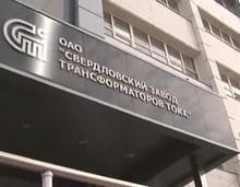 ОАО «Свердловский завод трансформаторов тока»: видео о заводе