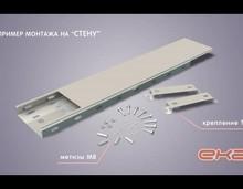 Видео-инструкция по монтажу кабеля на стену с помощью настенного крепления