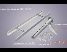 Видео-инструкция по монтажу кабеля на потолок с помощью консоли вертикальной и планки подвесной