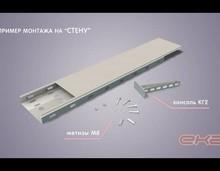 Видео-инструкция по монтажу кабеля на стену с помощью консоли