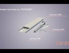 Видео-инструкция по монтажу кабеля на пол пол с помощью консоли вертикальной и горизонтальной