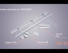 Видео-инструкция по монтажу кабеля на потолок с помощью шпильки и планки подвесной