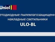 Светодиодные пылевлагозащищенные накладные светильники ULO-BL