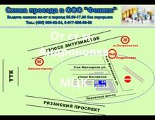 схема до офиса ООО Феникс пешком