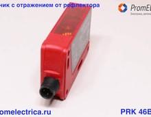 PRK 46B/44-S12 Оптические датчики PNP NO/NC, дистанция 18 м, 500 Гц, 10-30VDC, разъем 4 pin M12, 50105986 Sick