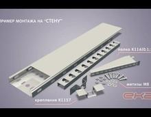 Видео-инструкция по монтажу кабеля на стену с помощью полки и стойки