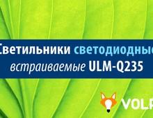 Светильники светодиодные встраиваемые ULM-Q235