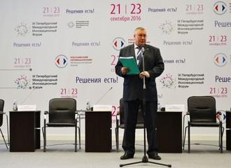Форум «Российский промышленник»