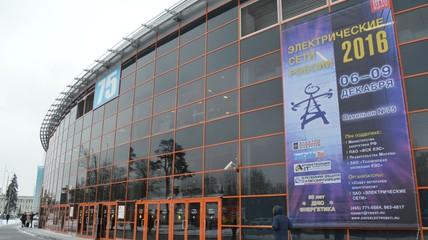 Выставка «Электрические сети России-2016» в Москве