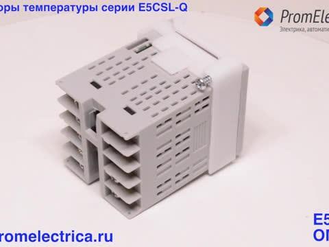 E5CSL-QTC AC100240 Регулятор температуры, питание 100-240 Вольт AC, 48х48х60 мм цифровой, один дисплей