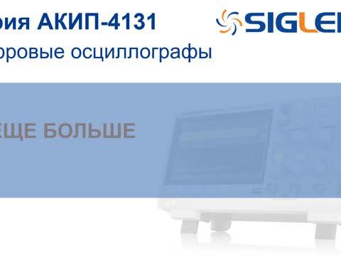 Осциллограф АКИП-4131