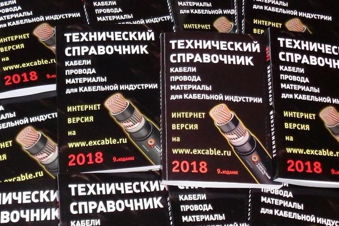Вышел технический справочник «Кабели, провода, материалы для кабельной индустрии-2018»