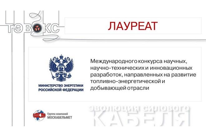 Кабель «ТЭВОКС» производства ГК «Москабельмет» победил в Международном конкурсе научных разработок