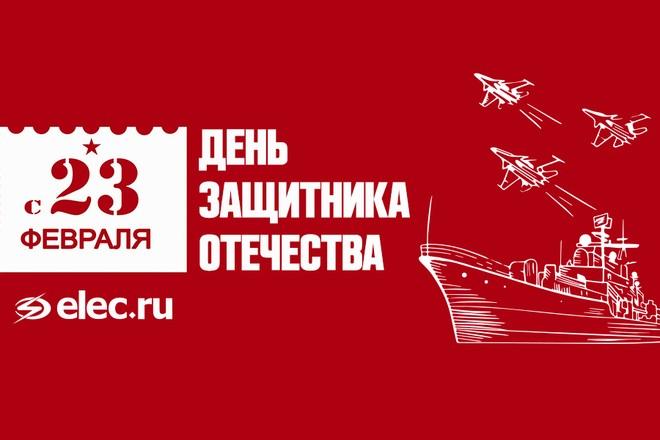 Портал Elec.ru поздравляет защитников Отечества с праздником!