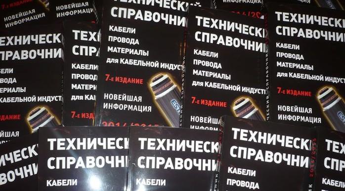 Вышел технический справочник «Кабели, провода, материалы для кабельной индустрии» — 2014/2015