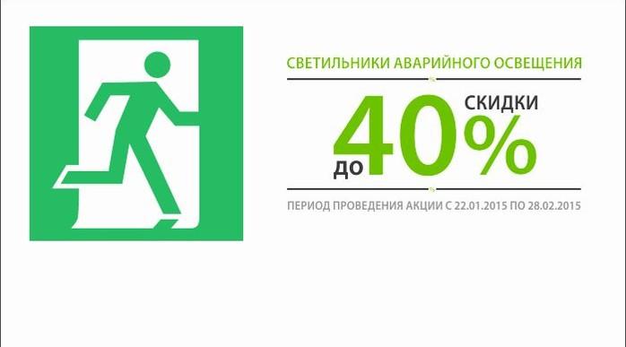 В компании «Белый свет 2000» светильники аварийного освещения со скидкой до 40%!