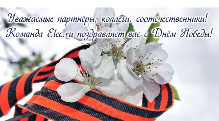 Поздравляем с праздником 9 Мая!