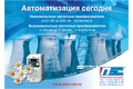 Частотные преобразователи LS Industrial Systems — решение ваших задач!