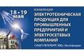 Приглашаем на конференцию «Электротехническая продукция для промышленных предприятий и электросетевых компаний»