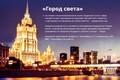 Выставка «Город света» состоится 24 августа