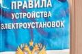 Нормативно\u002Dтехническое регулирование в электроэнергетике — тенденции к обновлению, мировые и российские перспективы