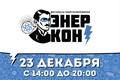 В Санкт\u002DПетербурге пройдет фестиваль энергосбережения «ЭнерКон»