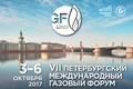 В октябре Петербург вновь выступит в роли газовой столицы