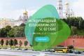 Коллоквиум Исследовательского комитета D2 CIGRE впервые пройдет в России
