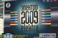 «Электро\u002D2009»
