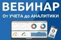 29 июня пройдет вебинар «От учёта до аналитики. Как построить систему, полезную всем: от инженера до владельца»