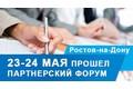 Первый партнерский форум «Энергия прорыва» подводит итоги работы