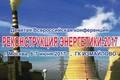 Конференция «Реконструкция энергетики\u002D2017» в очередной раз доказала свою актуальность