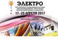 «ЭЛЕКТРО\u002D2017»: будущее электротехнического рынка России