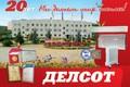ЗАО «Делсот» — завод ТЭН, обогревателей и водонагревателей