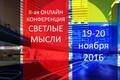 19 ноября стартует II Международная онлайн\u002Dконференция «Светлые мысли 2016»