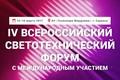 IV Всероссийский светотехнический Форум пройдет в Саранске 15\u002D16 марта