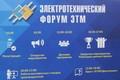 16 марта 2017 года в Перми состоялся 19\u002Dый Электротехнический форум ЭТМ