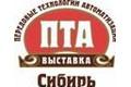 Курс на энергоэффективность. Итоги выставки «ПТА\u002DСибирь 2012»