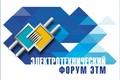 Электротехнический форум ЭТМ соберет более 60 ведущих производителей отрасли