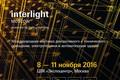 Получите бесплатный билет на главную выставку электротехники, светотехники и автоматизации зданий Interlight Moscow powered by Light + Building
