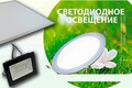 Компания «Вэлтэкс» начала продажи LED\u002Dоборудования от RVEэлектро