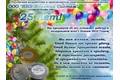 25 лет исполнилось cо дня основания ООО «НИИ Морских Систем»!