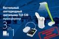 Новинка Uniel: настольный светодиодный светильник TLD\u002D530 трансформер 3 в 1