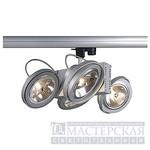 153022 SLV 3Ph, TEC 4 QRB светильник с ЭПН 4xQRB по 50Вт макс., серебристый