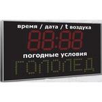 Табло погодных условий Импульс-927-D27x4-T20xK4-T-ERG2