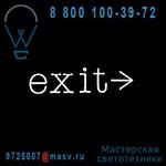 "01422_020 Neon ""EXIT>"" - NEON ART Seletti"