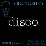 """01422_023 Neon """"DISCO"""" - NEON ART Seletti"""