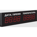 Импульс-213-D13x8xN2-T /h/-EW2 Уличное метеотабло