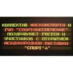 Текстовый экран ТЭ-060-192х8х4b-col
