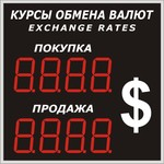 Уличное электронное табло курсов валют, модель Р-8х1-210e (1000х1000 мм)